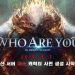 엔씨, 리니지2 신규 서버 '데스' 사전 캐릭터 생성 이벤트 실시