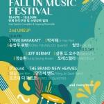인제 폴 인 뮤직 페스티벌 2차 라인업 공개…제프 버넷·디사운드 합류