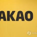 카카오 2분기 영업이익 405억…전년비 47%↑