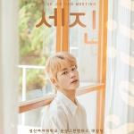 '프듀X101' 이세진, 첫 단독 팬미팅 전석 매진 '뜨거운 인기'