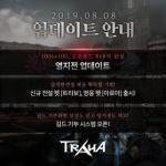 넥슨, MMORPG 트라하 100대100 규모 '영지전' 업데이트