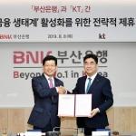 KT-BNK, 금융ICT 융합 기반 디지털 금융 생태계 활성화 MOU 체결
