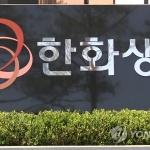 """한화생명, 상반기 순이익 62%↓…""""저금리 기조·금융시장 부진 영향"""""""