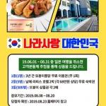 또봉이통닭, 일본 여행 취소 인증샷 남기면 치킨 쏜다
