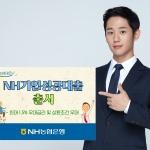 NH농협은행, 日 수출규제 피해기업 지원 'NH기업성공대출' 출시