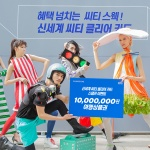 한국씨티은행 신세계 씨티 클리어 카드 출시 기념 경품 행사