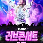 인기영화에 춤추고 노래하며 즐기는 '싱어롱' '댄스어롱' 열풍