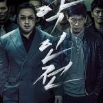 악인전, 판타지아 국제영화제 관객상 수상…유수 영화제 러브콜 화제