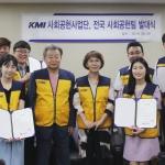 KMI한국의학연구소, 전국 단위 사회공헌시스템 가동