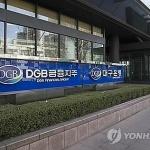 DGB대구은행, 日 수출규제 피해 기업 대상 3000억 규모 금융지원