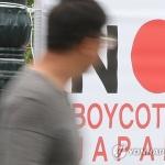일본 불매운동 여파로 엔화 환전∙현지 카드 사용액 줄어