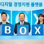 기업은행, 디지털 경영지원 플랫폼 '박스' 가입자 1만 돌파