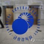 금융당국, 금융사 금리 연계 상품 우려에 실태 점검 나선다