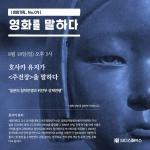 영화 주전장, 호사카 유지 교수 강연 개최…일본 침략전쟁 등 심층 분석