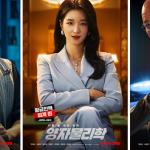 박해수X서예지X김상호 '양자물리학', 내달 19일 개봉 확정