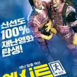 엑시트, 관객수 600만 돌파 예고…2주 연속 박스오피스 1위