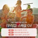 영화 '우리집', 이동진 평론가 X 윤가은 감독 GV 확정