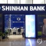 신한베트남은행, 4개 지점 추가 개장