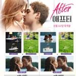 영화 애프터, 틴 초이스 어워즈 3관왕 등극…굿즈 패키지 상영회 확정