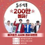 봉오동 전투, 14일 서울 지역 무대인사X포토월 이벤트X메가토크 진행
