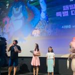 안녕 티라노, 특별 더빙 무대인사 개최…캐릭터의 목소리를 라이브로 감상