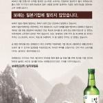 """보해양조 '일본기업 매각설' 강력 부인…""""루머 유포자 고소할 것"""""""
