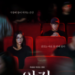 '암전' 김진원 감독X서예지X진선규, 15일 관객들과 직접 만난다
