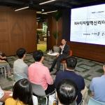 이대훈 NH농협은행장, '디지털 혁신리더' 간담회 개최