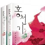 정은궐 작가 신작 '홍천기' 드라마로 만난다