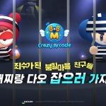 넥슨, 크레이지아케이드BnB M 신규 슈퍼스킬 추가 업데이트