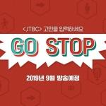 JTBC 신규 예능 'GOSTOP'