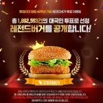 롯데리아, 레전드 버거 투표 종료…최종 1위는 '오징어버거'