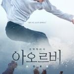 오비맥주 카스, 유튜브 영화 '아오르비(AORB)' 400만뷰 돌파