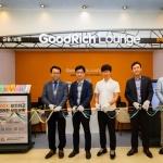 리치앤코, 보험 전문 O2O 서비스 '굿리치라운지' 오픈