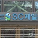 SC제일은행, 상반기 순익 1503억…전년비 2.5%↑