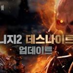 엔씨, 리니지2 무료전환…신규 캐릭터 데스나이트 추가