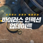 펍지, 배틀그라운드 모바일 신규 좀비 모드 추가 업데이트