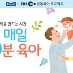매일유업, EBS 손잡고 '매일 5분 육아' 동영상 서비스 개시