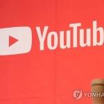 정부 '유튜브세' 도입하나…방송통신발전기금 징수 검토