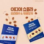 이디야커피, 홈플러스서 초콜릿 제품 2종 판매