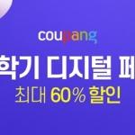쿠팡, 신학기 디지털페어 오픈…최대 60% 할인