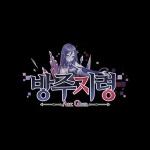 """[컨슈머리뷰] 완벽한 '수집'형 RPG 방주지령…""""오랫동안 가볍게"""""""