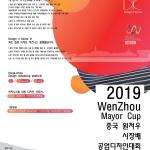 한·중 디자인 비즈니스플랫폼 '2019 시장배 원저우(溫州) 공업디자인 대회' 개최
