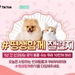 삼성카드, 동물 보호 캠페인 '평생함께 챌린지' 실시