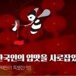 '성희롱 트윗' 벌떡떡볶이 등촌점, 논란 휩싸이자 폐점 조치