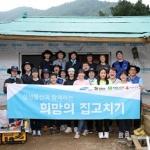 삼성물산, 강릉서 희망의 집고치기 봉사활동