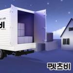 GS프레시, 펫츠비 반려동물 상품 새벽배송 지원