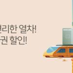 우리카드, 추석 열차 승차권 할인 이벤트 진행