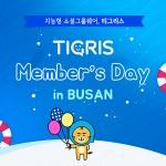㈜타이거컴퍼니, 티그리스 멤버스데이 개최