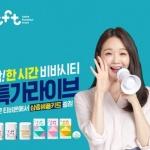 빙그레 비바시티, 20일 '티비온 라이브' 프로모션 진행